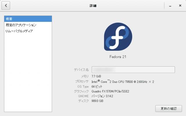 fedora21-2